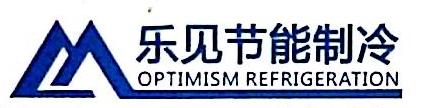 上海乐见节能制冷工程有限公司 最新采购和商业信息