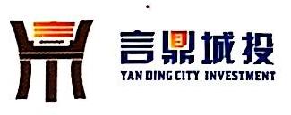 山东言鼎城市投资有限公司 最新采购和商业信息