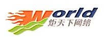 深圳市炬天下网络技术有限公司 最新采购和商业信息
