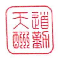 宁波天勤化学品有限公司 最新采购和商业信息