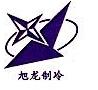 沈阳旭龙制冷工程有限公司 最新采购和商业信息