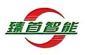 重庆臻首科技有限公司