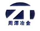 无锡市周潭冶金机械有限公司 最新采购和商业信息