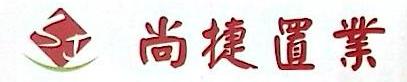 深圳市尚捷置业有限公司 最新采购和商业信息