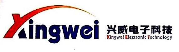 南宁市兴威电子科技有限公司