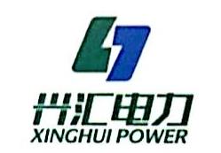 西安兴汇电力科技有限公司 最新采购和商业信息