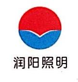 贵州润阳照明工程有限公司 最新采购和商业信息