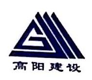 山东高阳建设有限公司 最新采购和商业信息