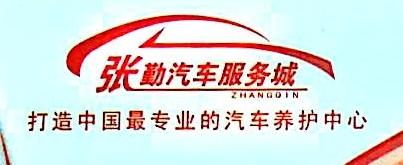 承德张勤汽车服务有限公司 最新采购和商业信息