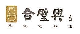 北京合璧兴文化发展有限公司 最新采购和商业信息