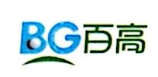 广州百荣高商务服务有限公司 最新采购和商业信息