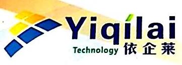 重庆依企莱科技发展有限公司