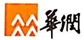 广州华润热电有限公司