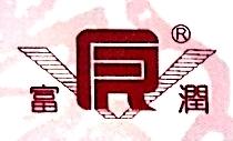 诸暨富润永枰针织有限公司 最新采购和商业信息