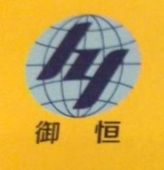 广州御恒建设工程有限公司
