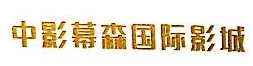 东莞市幕森影城有限公司 最新采购和商业信息