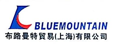 布路曼特贸易(上海)有限公司 最新采购和商业信息