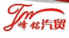 重庆市峰铭汽车销售有限责任公司