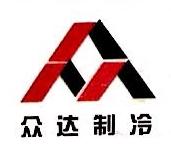 河南众达科技发展有限公司 最新采购和商业信息