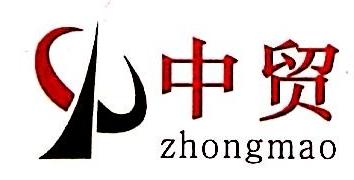 阳江市中贸实业有限公司 最新采购和商业信息