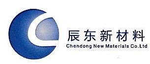 广州辰东新材料有限公司 最新采购和商业信息