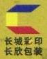 惠州长欣包装制品有限公司