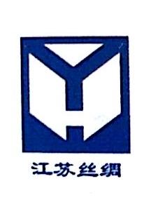 南通环宇丝绸有限公司