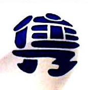 东莞市隽联通信技术有限公司 最新采购和商业信息