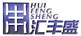 沈阳汇丰盛商贸有限公司 最新采购和商业信息