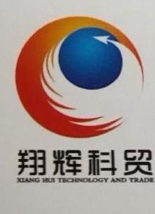 宁夏翔辉科贸有限公司 最新采购和商业信息