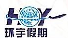 江西环宇国际旅行社有限责任公司