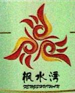 河北枫水湾旅游文化集团有限公司 最新采购和商业信息