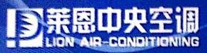 山东现代莱恩空调设备有限公司 最新采购和商业信息