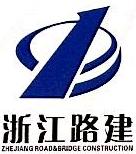 浙江交工路桥建设有限公司