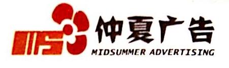 中山市仲夏广告有限公司 最新采购和商业信息