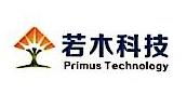 深圳市若木科技有限公司