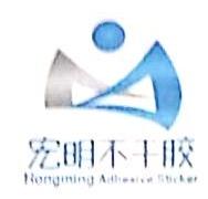 深圳市宏发自动封口胶袋有限公司 最新采购和商业信息