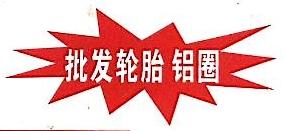 温州市吉顺轮业有限公司