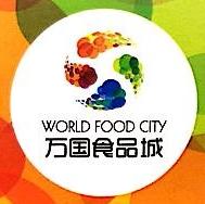 深圳万国城食品商业有限公司 最新采购和商业信息