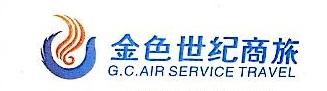 深圳市金色世纪商旅服务有限公司 最新采购和商业信息