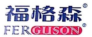 福格森(武汉)生物科技股份有限公司 最新采购和商业信息