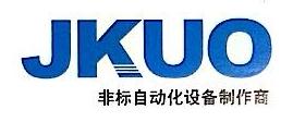 上海聚阔自动化设备有限公司 最新采购和商业信息
