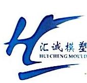 台州市黄岩汇诚模塑有限公司 最新采购和商业信息