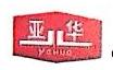 石家庄市亚华铁柜厂 最新采购和商业信息