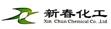 郴州市新春化工有限公司 最新采购和商业信息