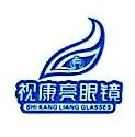 北京视康亮眼镜有限公司 最新采购和商业信息