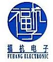 广州市福杭电子科技有限公司 最新采购和商业信息
