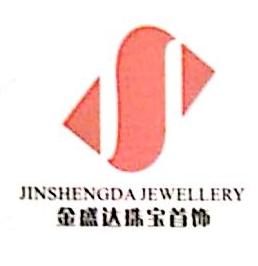 深圳市金盛达珠宝首饰有限公司 最新采购和商业信息