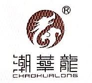 广东潮华龙印刷有限公司 最新采购和商业信息