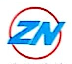 宜丰县浙南橡胶有限公司 最新采购和商业信息